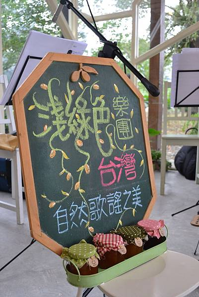 20111126-2淺綠色樂團來到橘之鄉.jpg
