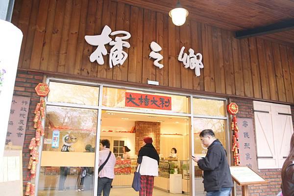 20120120-7橘之鄉觀光工廠祝大家大桔大利一整年.jpg