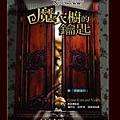 009 魔衣櫥的鑰匙.jpg