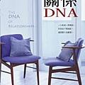 012 關係 DNA.jpg