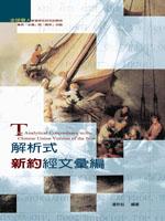 014 解析式新約經文彙編.jpg