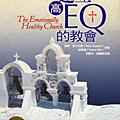 017 建立高EQ的教會.png