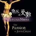 020 耶穌的受難:基督受死的五十個理由.jpg