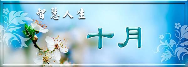 智慧人生10月.jpg