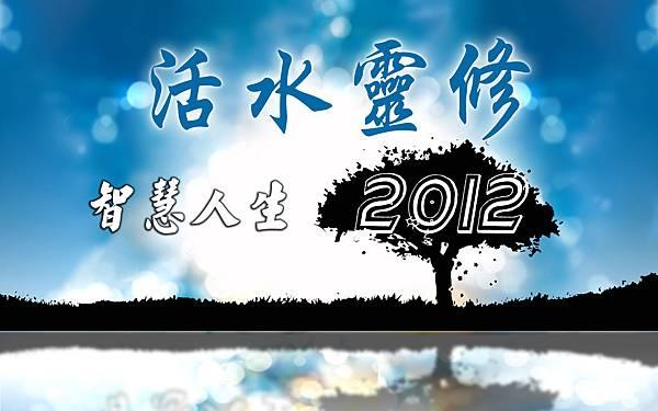 2012 智慧人生.jpg