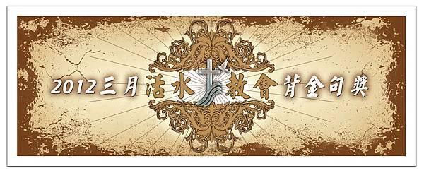 2012 背經句三月份02