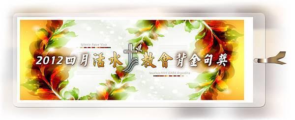 2012 背經句四月份 02