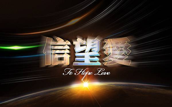 fe hope love