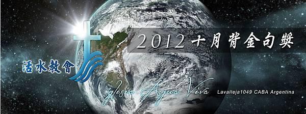 2012 背經句十月份
