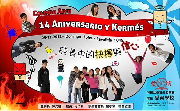 SP_Hr_Aniversario_Aiyu_2012