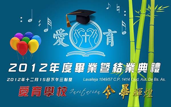 2012年度 愛育學校畢業暨結業典禮