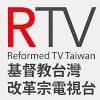 RTV Taiwan 基督教台灣改革宗電視台