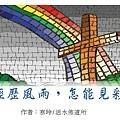 不見風雨怎能見彩虹.jpg