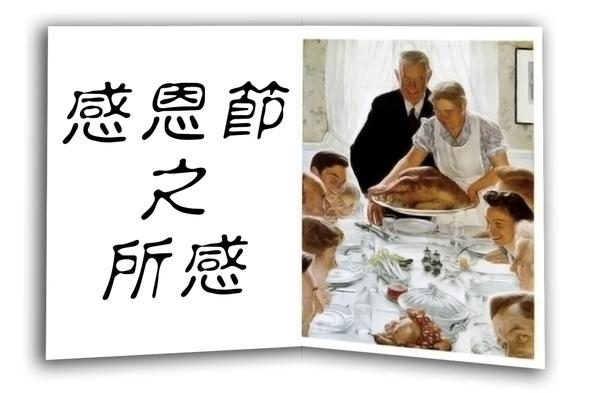 感恩節所感.jpg