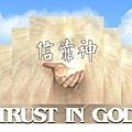 信靠神.jpg