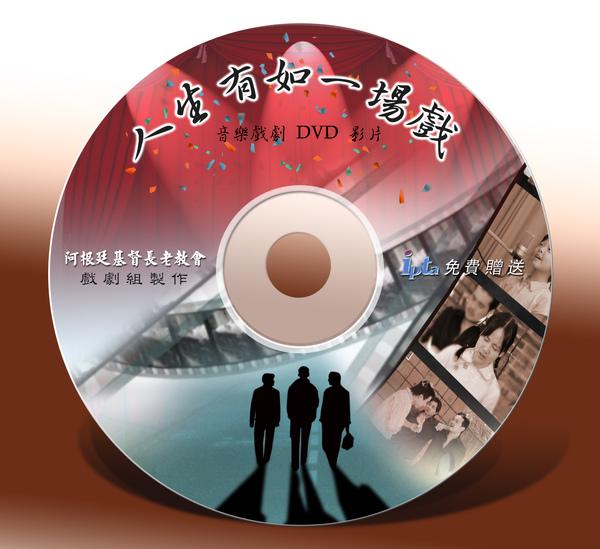 人生有如一場戲dvd.jpg