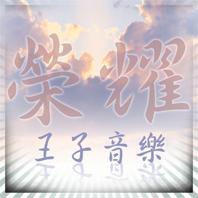 榮耀01.jpg