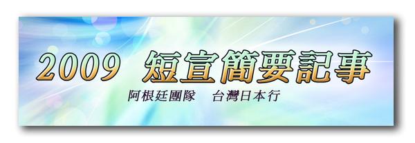 2009 短宣簡要記事.jpg