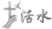活水LOGO 05.jpg