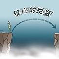 信心的跳躍.jpg