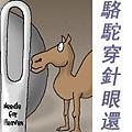 比駱駝穿針眼還難.jpg