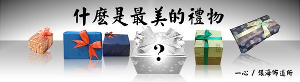 02 什麼是最美的禮物?.jpg