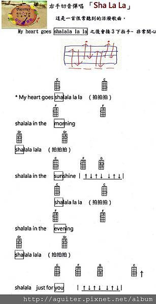 使用節奏彈唱 「Sha La La」