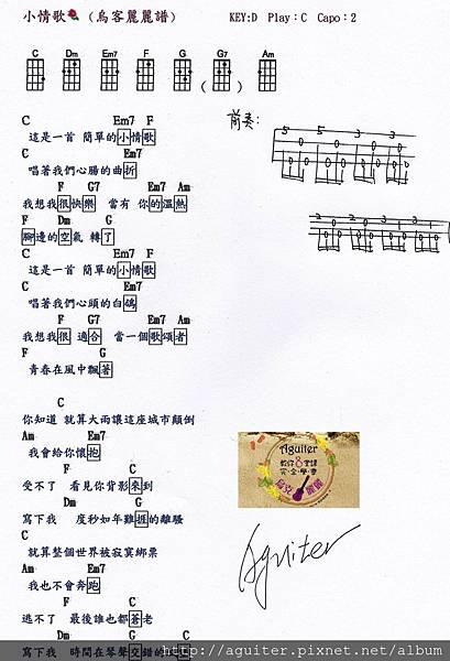 小情歌(烏客麗麗譜)