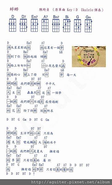 烏克譜: 蜉蝣   陳綺貞 (原單曲 Key:D  Ukulele彈奏)