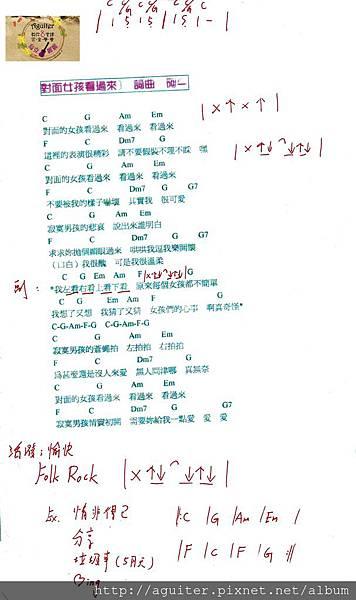 133頁 對面女孩看過來 (全曲烏克麗麗譜)
