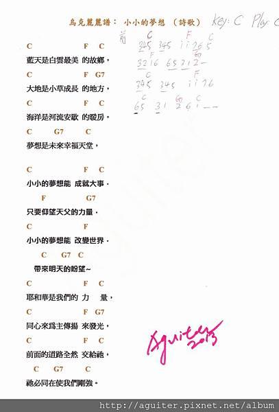 烏克麗麗譜: 小小的夢想 (詩歌)