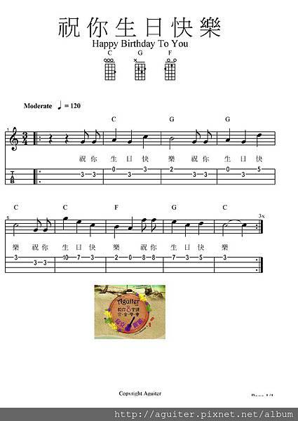 生日快樂歌 簡單版