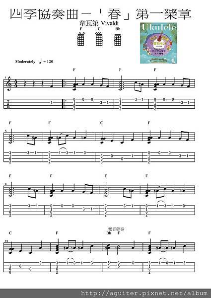 2-3 韋瓦第 四季協奏曲 春 ok 1