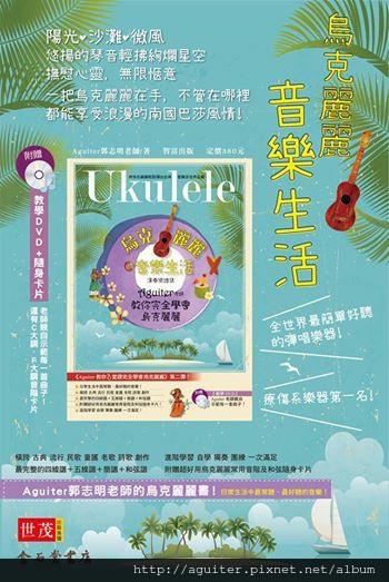 Aguiter Ukulele 講座資訊1
