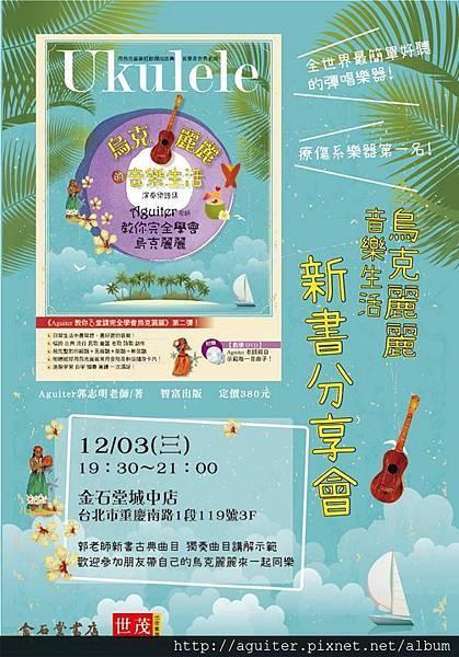 20141203 金石堂音樂生活
