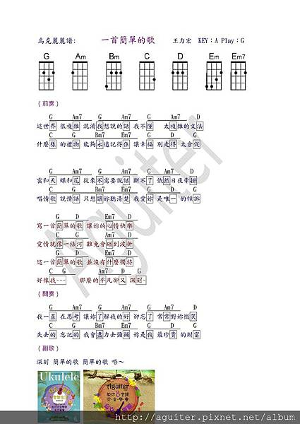 烏克麗麗譜  一首簡單的歌