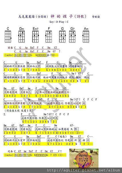 神的孩子 烏克麗麗譜 含簡譜
