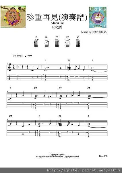 Aloha Oe (演奏曲)1
