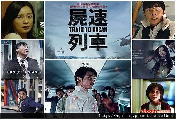 電影 屍速列車 TRAIN TO BUSAN