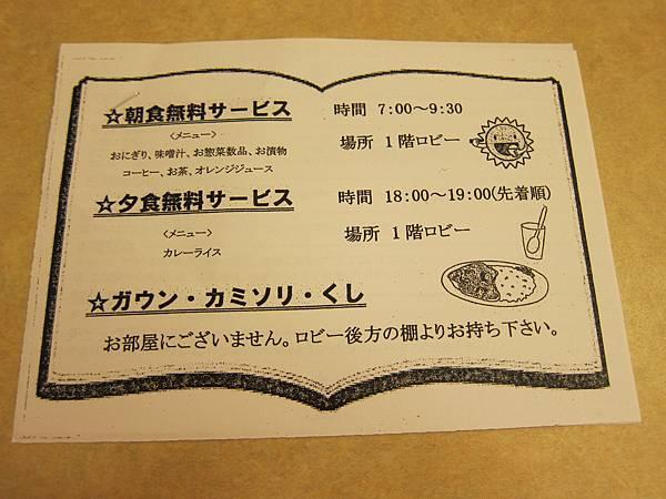 01-060-這間東橫INN有提供無料夕食