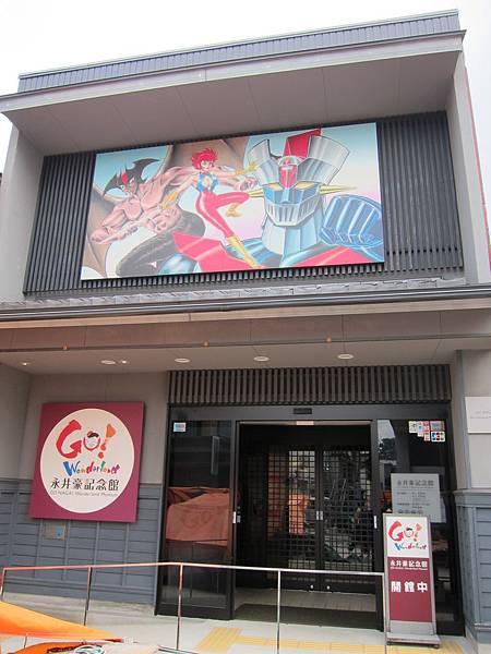 046-永井豪記念館.JPG