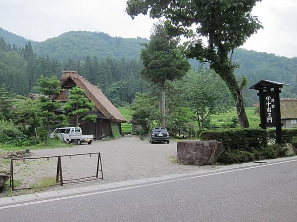 110-今天要住的民宿.JPG