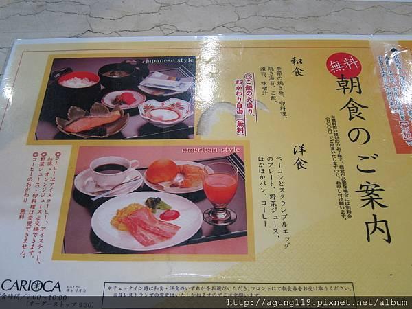 054-早餐還有和式與洋式的選擇