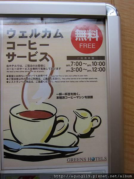 060-1-櫃台有免費咖啡