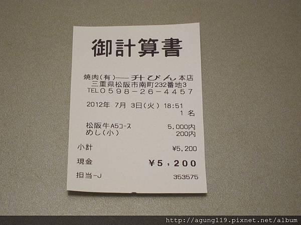 098-高貴不貴的松阪牛