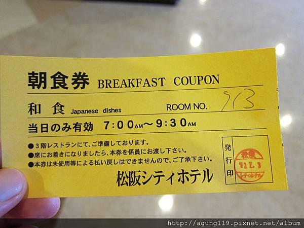 001-和食早餐券