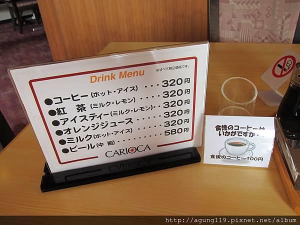 002-額外付費的飲料