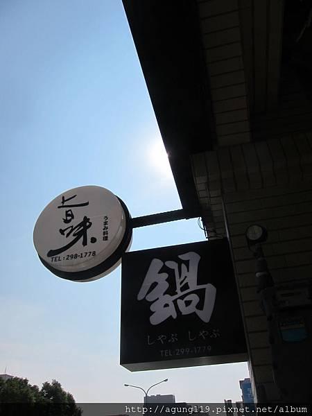 001-多了涮涮鍋