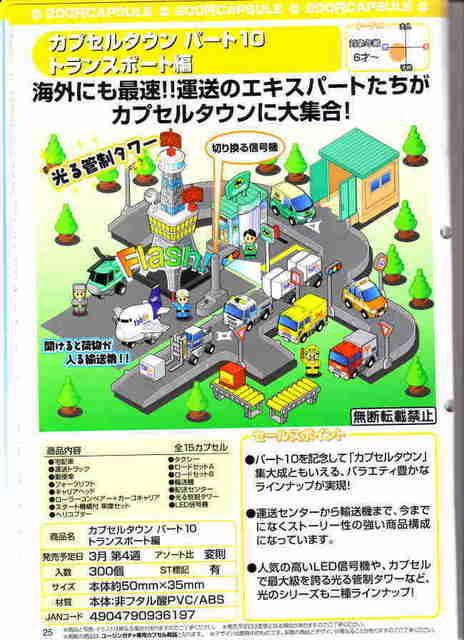 城鎮系列 Part10 預告紙
