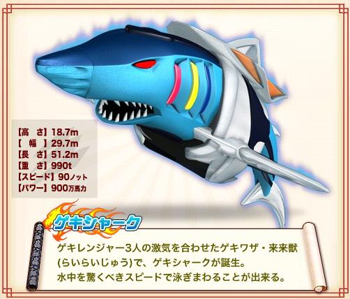 激氣鯊.JPG